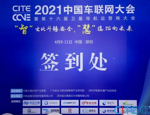 """5G+北斗""双赋能,中天安驰交通出行 AIoT整体解决方案亮相2021车联网大会"